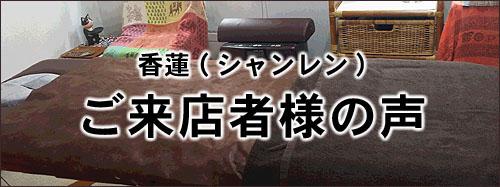札幌 東区 マッサージ 駐車場 香蓮 シャンレン 温熱療法